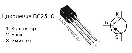 Цоколевка транзистора BC251C