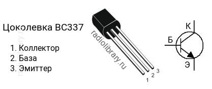 Цоколевка транзистора BC337
