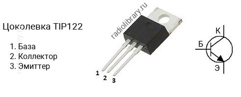 Транзистор tip122 схема