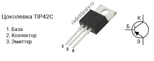 Цоколевка транзистора TIP42C